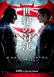 バットマン vs スーパーマン ジャスティスの誕生