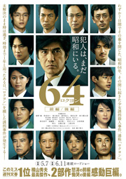 64-ロクヨン- 後編