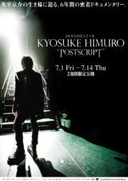 "DOCUMENT OF KYOSUKE HIMURO ""POSTSCRIPT"""