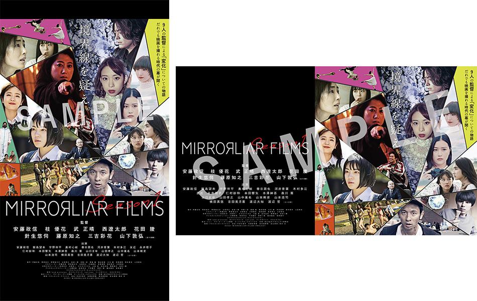 「MIRRORLIAR FILMS Season1」特製スマホ&PC壁紙