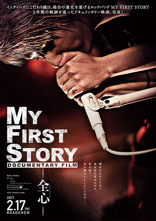 MY FIRST STORY DOCUMENTARY FILM-全心-