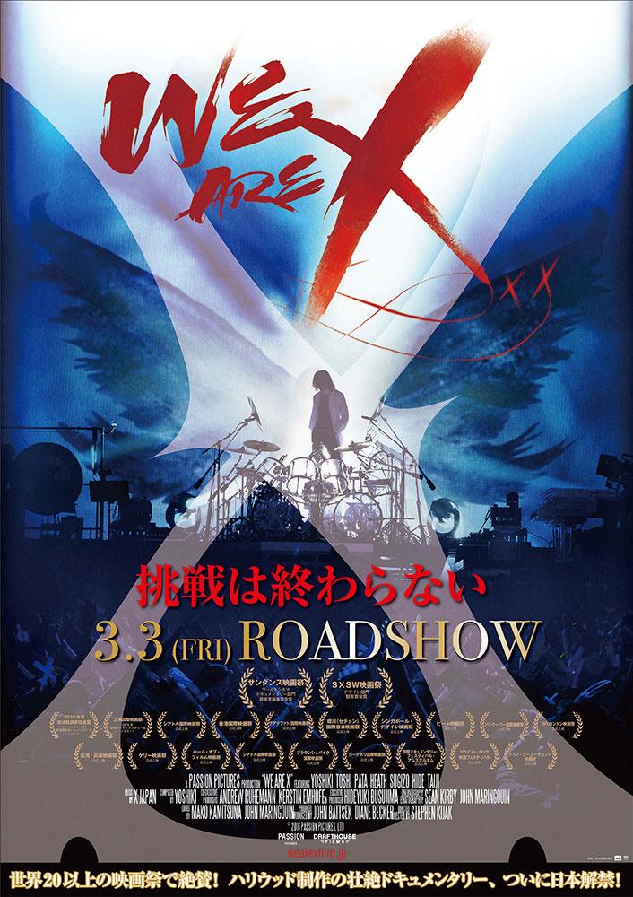 X JAPANの歴史を描く禁断のドキュメンタリー映画日本解禁