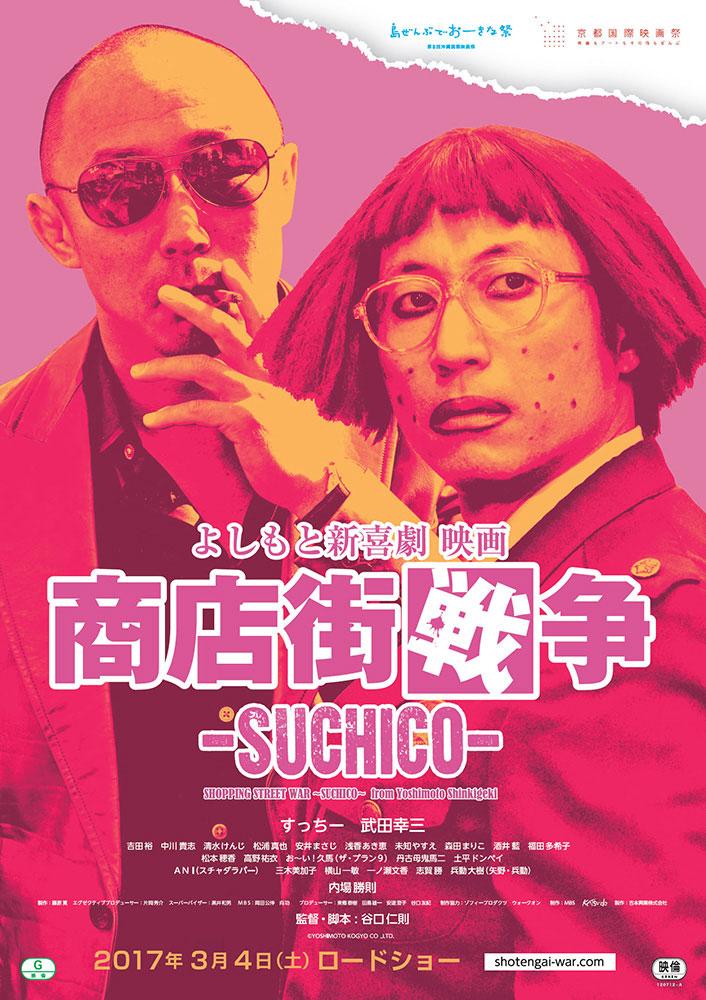 よしもと新喜劇 映画 商店街戦争~SUCHICO~