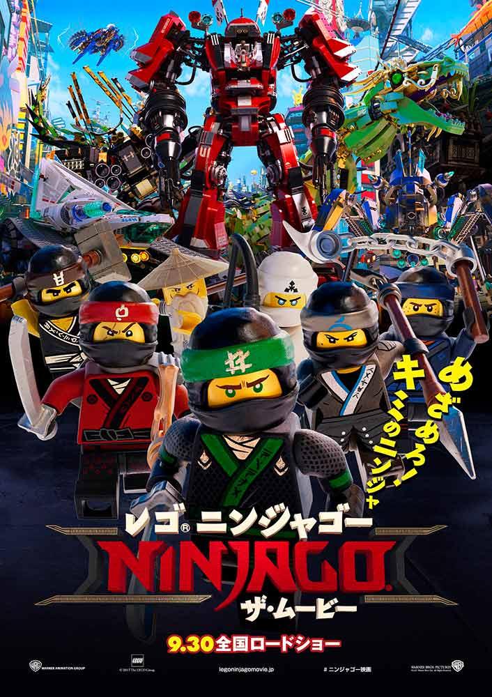 レゴ(R)ニンジャゴー ザ・ムービー