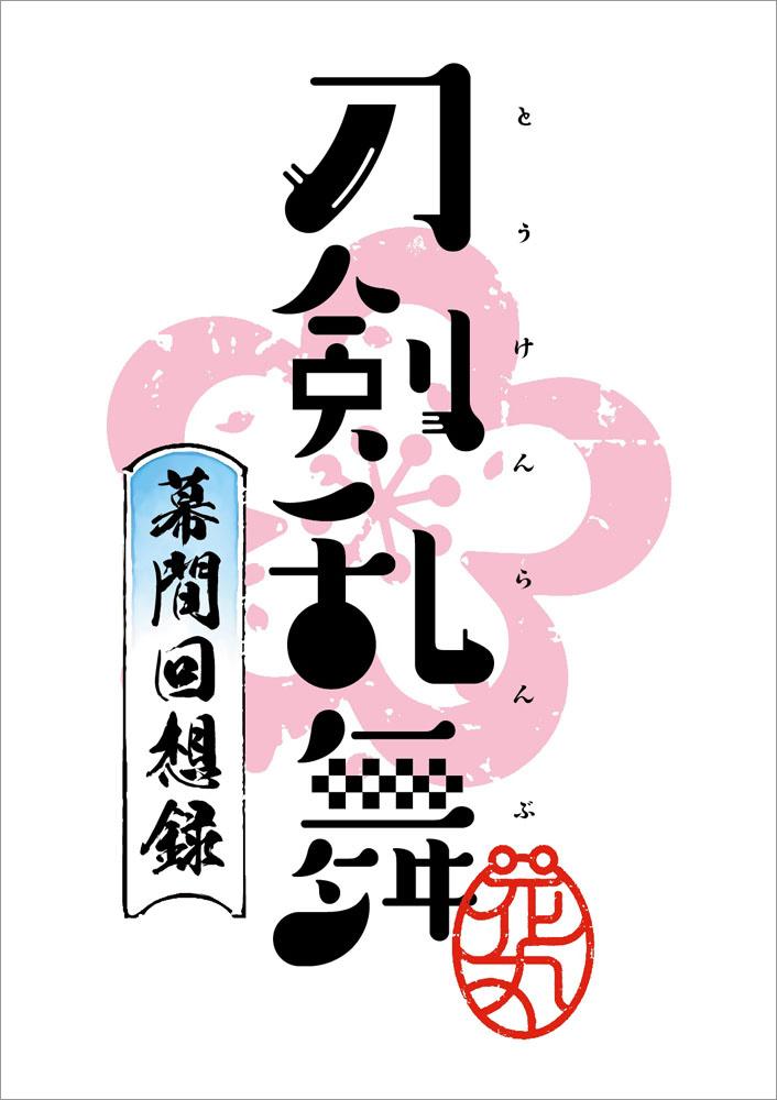 劇場版総集編アニメ 『刀剣乱舞-花丸-』~幕間回想録~