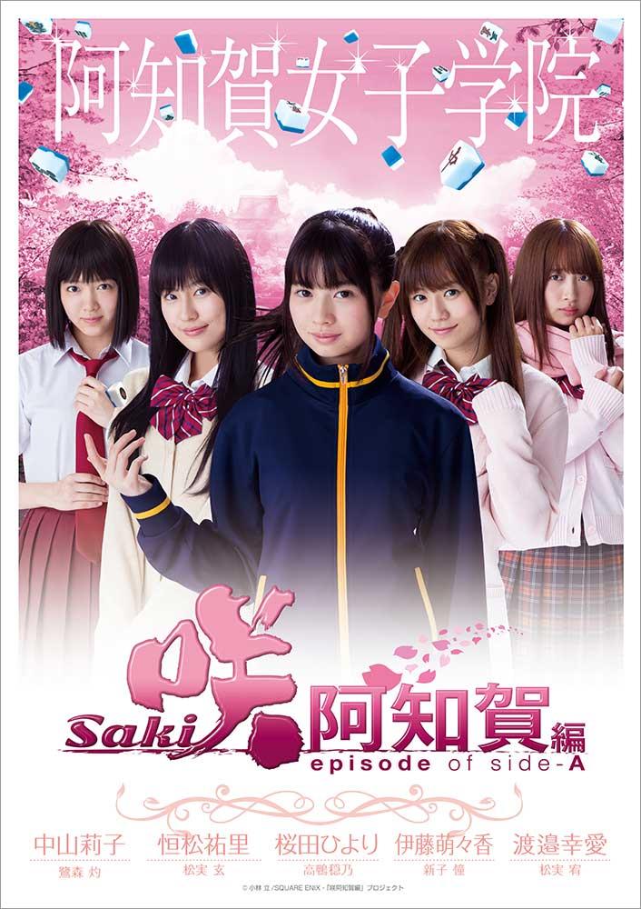 咲-Saki-阿知賀編episode of side-A