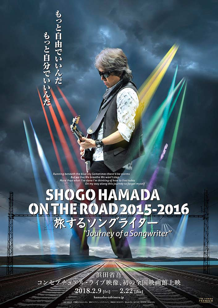 "SHOGO HAMADA ON THE ROAD 2015-2016 旅するソングライター ""Journey of a Songwriter"""