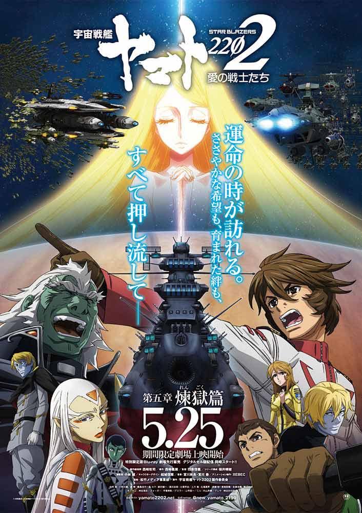 『宇宙戦艦ヤマト2202 愛の戦士たち』第五章「煉獄篇」