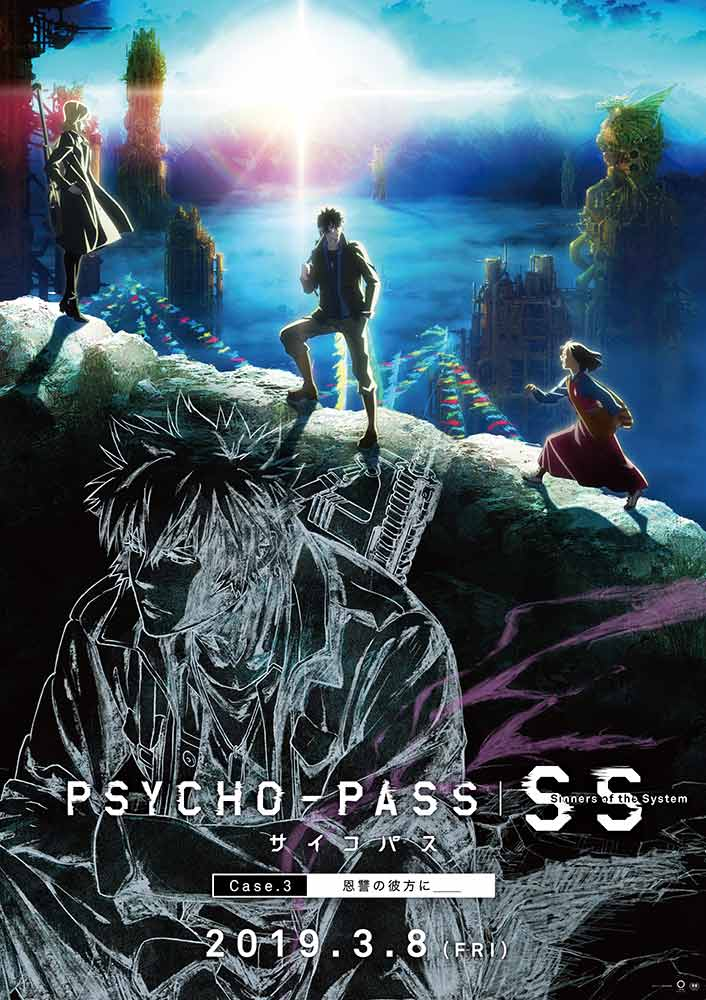 PSYCHO-PASS サイコパス Sinners of the System Case.3恩讐の彼方に__