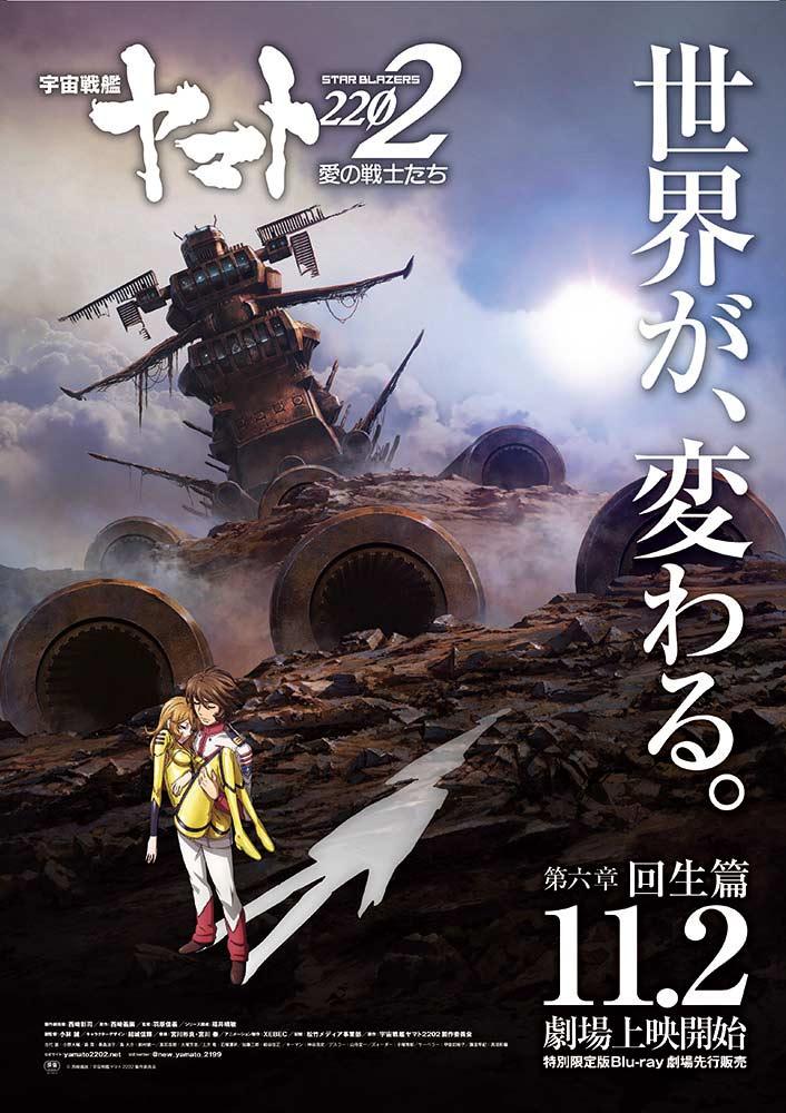 宇宙戦艦ヤマト2202 愛の戦士たち 第六章「回生篇」