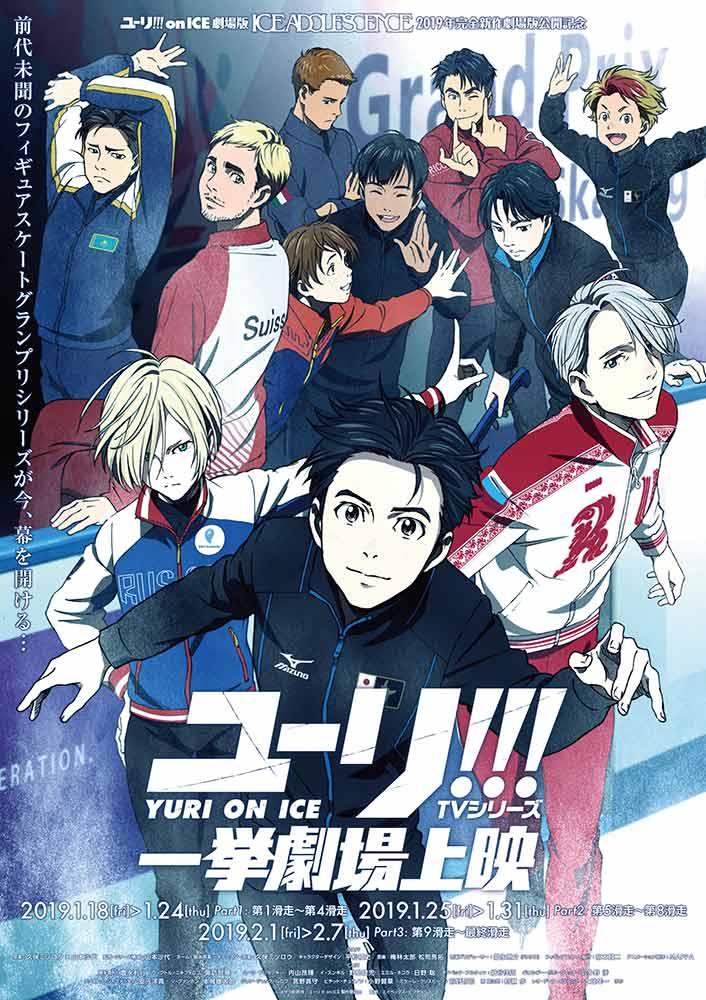 ユーリ!!! on ICE 一挙劇場上映