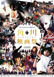 角川映画祭