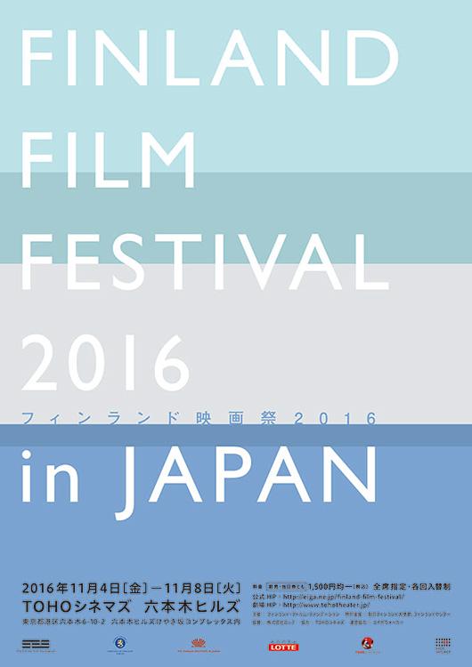 フィンランド映画祭2016