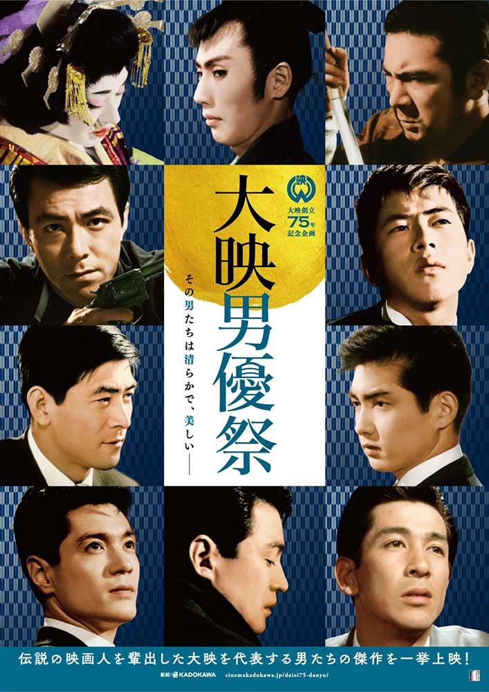 大映男優祭