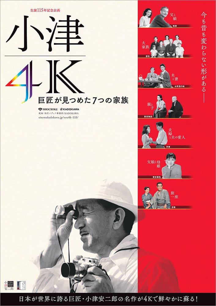 小津4K―巨匠が見つめた7つの家族―