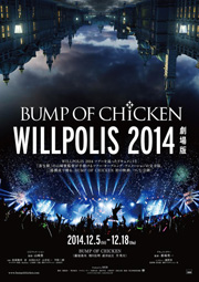 BUMP OF CHICKEN WILLPOLIS 2014 劇場版